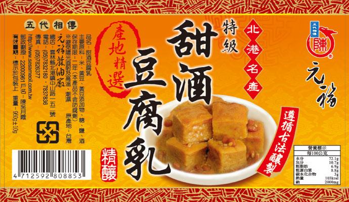 特級甜酒豆腐乳(大罐裝)