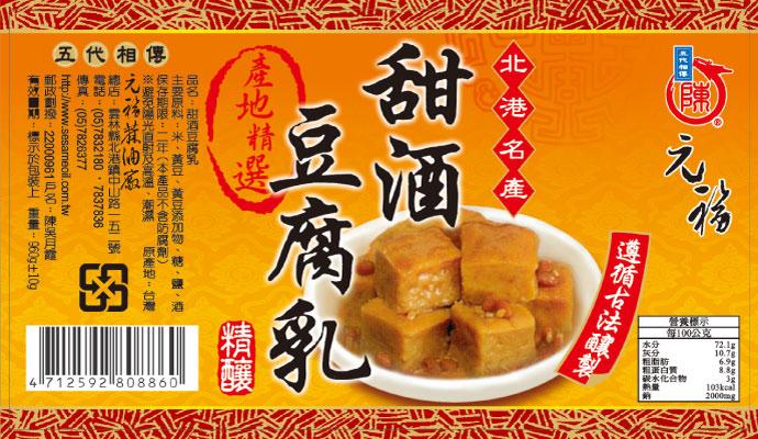 甜酒豆腐乳(小罐裝)