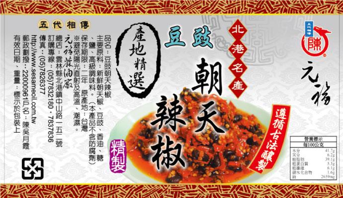 特級豆豉朝天辣椒(豆豉朝天辣椒醬)-元福辣椒醬系列產品