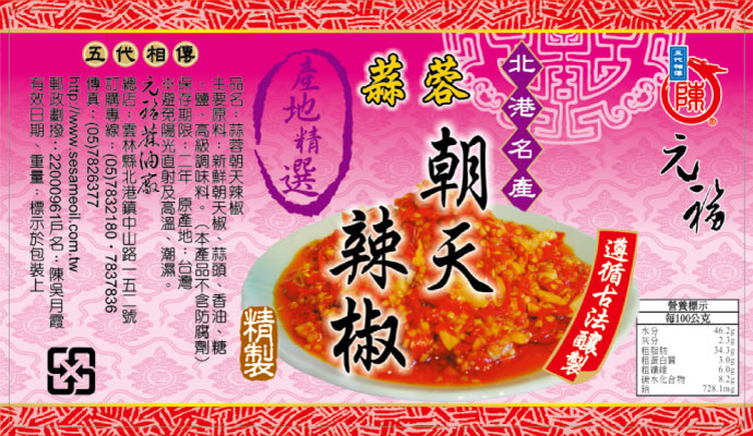 剝皮辣椒(剝皮脆辣椒)-元福辣椒醬系列產品
