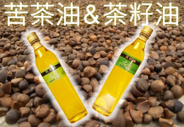 苦茶油和茶籽油有什麼不同呢?
