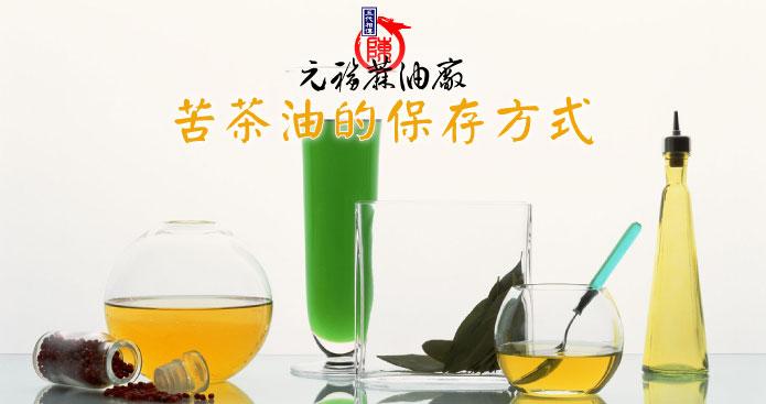 怎麼分辨苦茶油的好壞?